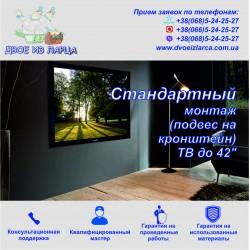 """Услуга на монтаж (подвес) ТВ  до 42"""" на кронштейн"""