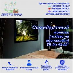 """Услуга на монтаж (подвес) ТВ 43-55"""" на кронштейн"""