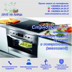 Услуга на монтаж встраиваемой электрической духовки и поверхности (зависимой)