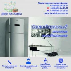 Услуга на монтаж встраиваемого холодильника (без навеса фасада)