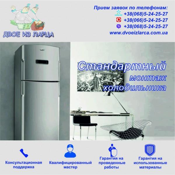 Услуга на монтаж холодильника