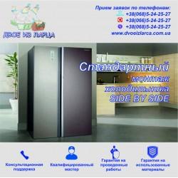 Услуга на монтаж холодильника SIDE BY SIDE