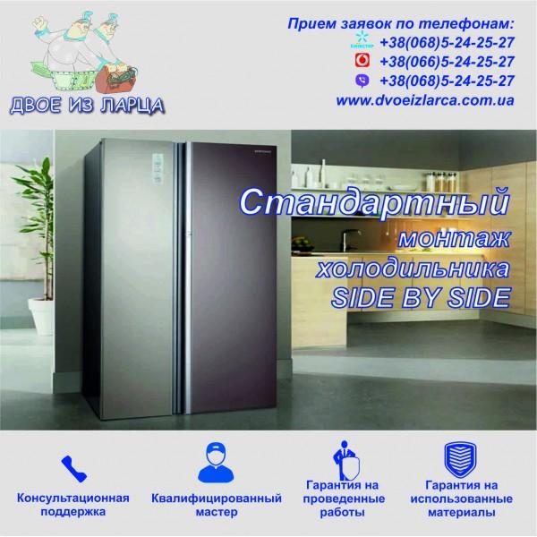 Услуга на монтаж холодильника SIDE BY SIDE + (перевес дверей)