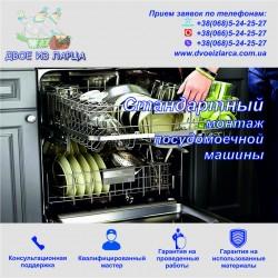 Услуга на монтаж встраиваемой посудомоечной машины (без навеса фасада)