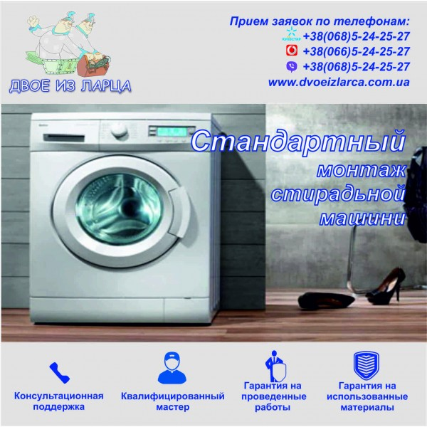 Услуга на монтаж стиральной машины