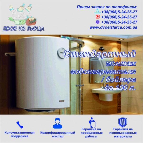 Услуга на монтаж накопительного водонагревателя до 100 литров