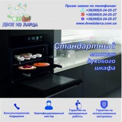 Услуга на монтаж электрической духовки (независимой)