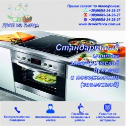 Услуга на монтаж встраиваемой эл. духовки и поверхности (зависимой)