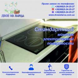 Услуга на монтаж электрической поверхности (независимой)