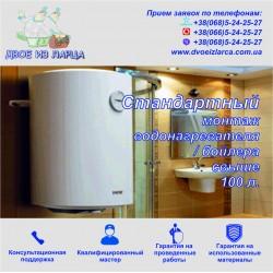 Услуга на монтаж накопительного водонагревателя больше 100 литров