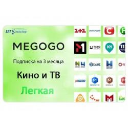 Подписка MEGOGO КИНО и ТВ 3 месяца ЛЕГКАЯ