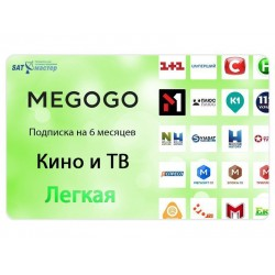 Подписка MEGOGO КИНО и ТВ 6 месяцев ЛЕГКАЯ