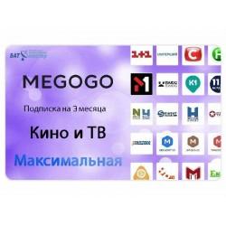 Подписка MEGOGO КИНО и ТВ 3 месяца МАКСИМАЛЬНАЯ