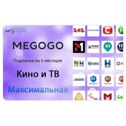Подписка MEGOGO КИНО и ТВ 6 месяцев МАКСИМАЛЬНАЯ
