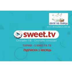 Подписка SWEET TV КИНО и ТВ 1 месяц ТАРИФ S