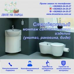 Услуга на установку сантехнических изделий