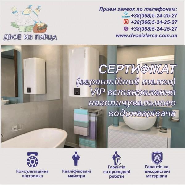 Услуга на VIP установку накопительного водонагревателя